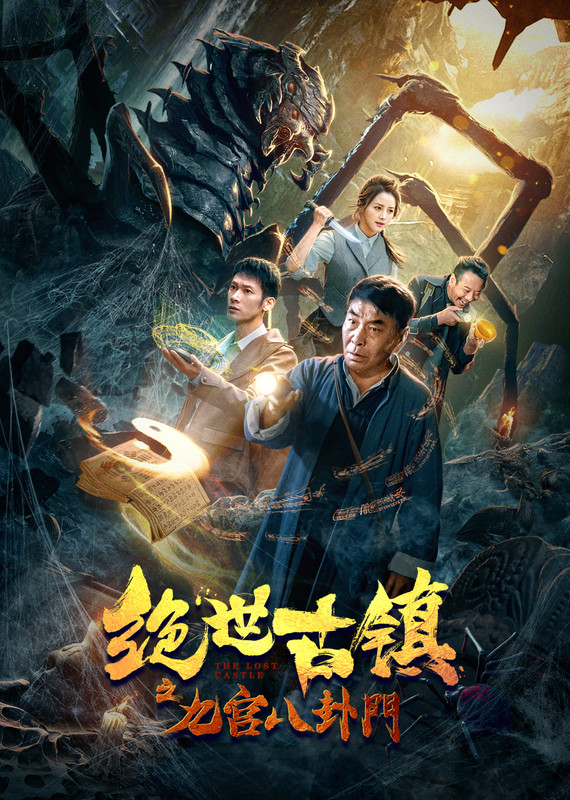 The Lost Castle (2020) Chinese 720p HDRip x264 AAC 600MB ESub