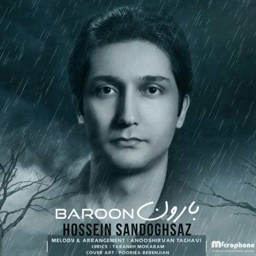 دانلود آهنگ جدید حسین صندوق ساز بنام  بارون