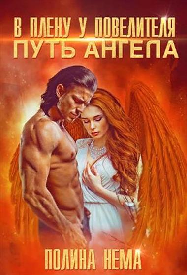 В плену у владыки. Путь ангела - Полина Нема