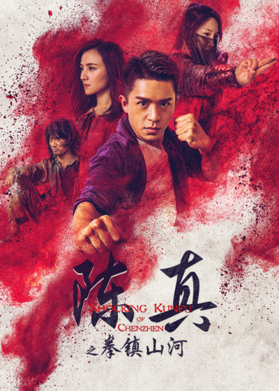 Shocking Kunfu of Chenzhen (2020) Chinese Movie 480p HDRip 400MB Download