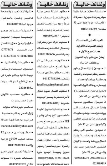 وظائف الاهرام 17 7 2020 وظائف جريدة الاهرام اليوم 17 يوليو 2020 وظيفة كوم وظائف اليوم