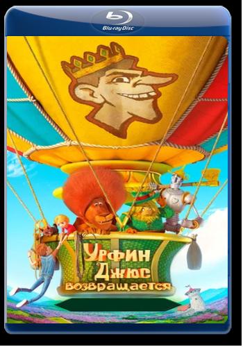Урфин Джюс возвращается (2019) WEB-DL 1080p | iTunes