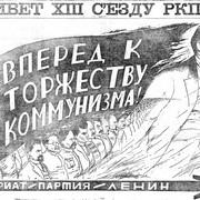 1924-116-2151-23-05-1924-1