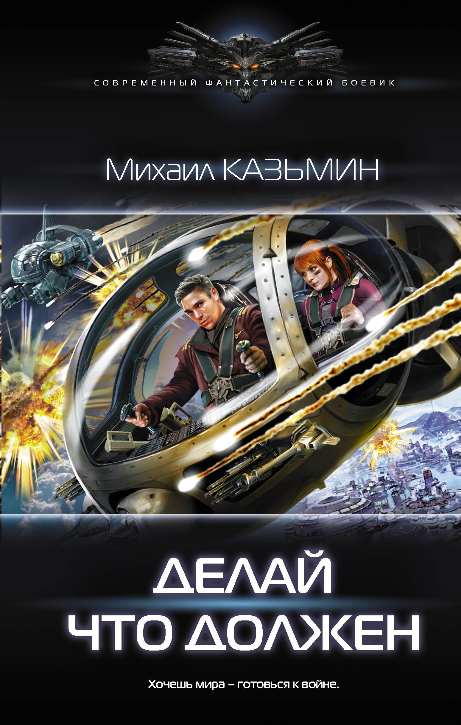 Михаил Казьмин «Делай что должен»