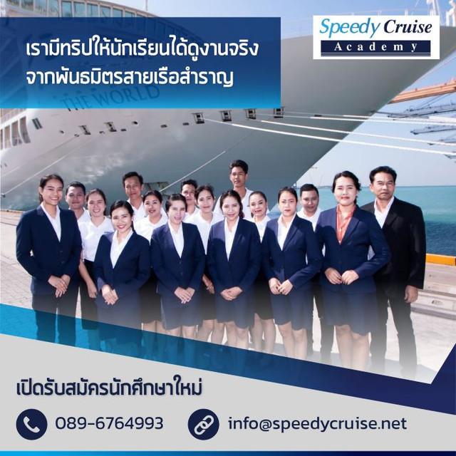 content-speedy-Cruise-05