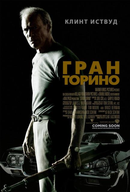 Смотреть Гран Торино / Gran Torino Онлайн бесплатно - Вышедший на пенсию автомеханик Уолт Ковальски проводит дни, починяя что-то по дому,...