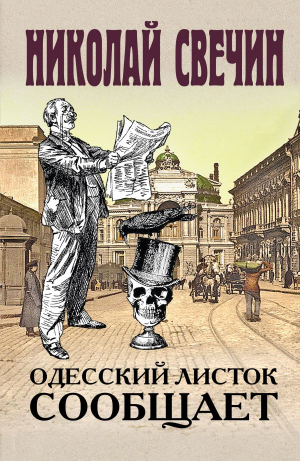 Одесский листок сообщает. Автор Николай Свечин