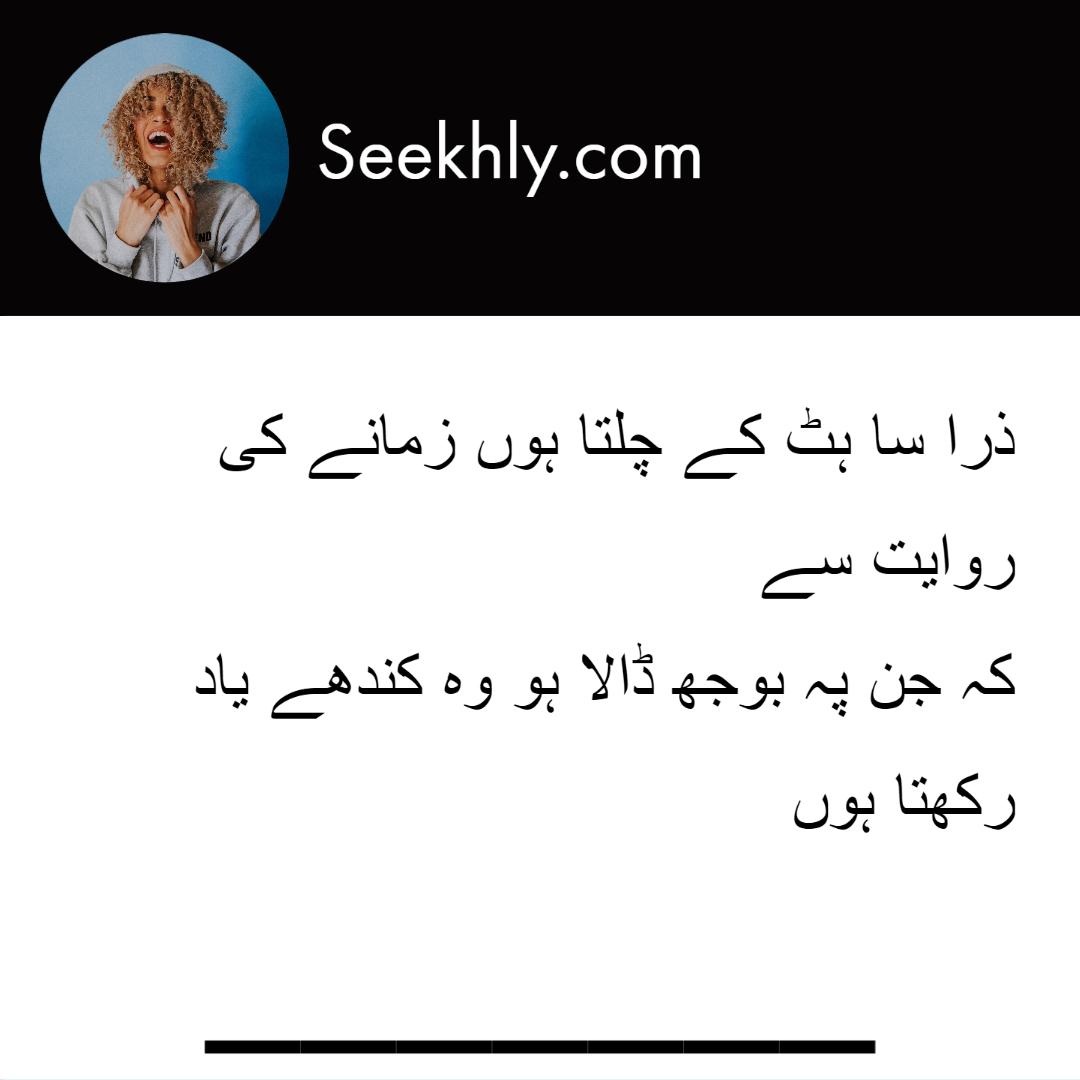 urdu-status-2