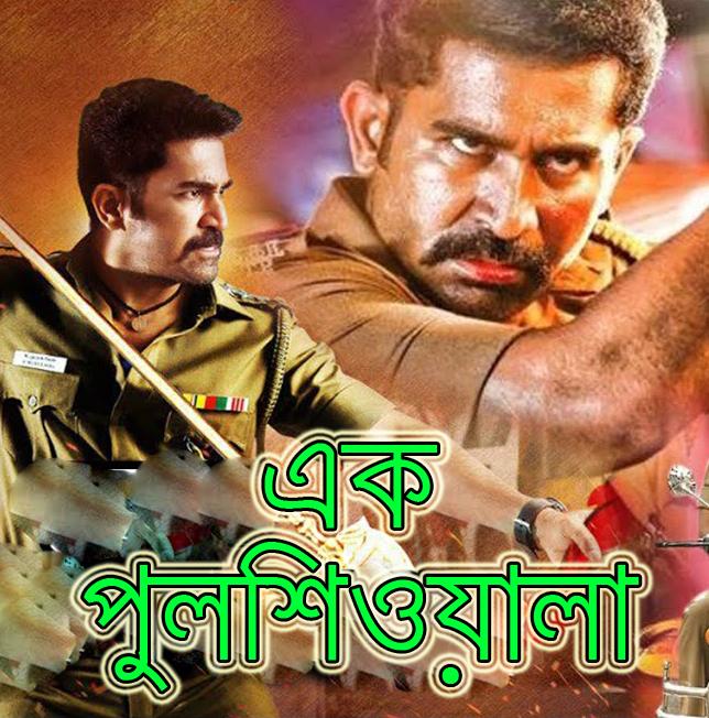 Ek Policewala (2021) Bengali Dubbed 720p HDRip 850MB Download