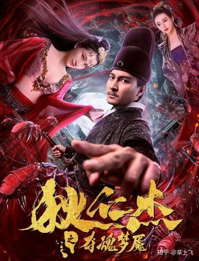 Di Ren Jie (2020) Chinese Movie 720p HDRip 800MB Download