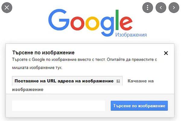 tarsene-na-snimki-v-google