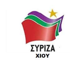 ΣΥΡΙΖΑ ΧΙΟΥ: ΑΠΟ ΤΑ ΠΡΟΕΚΛΟΓΙΚΑ ΤΑΞΙΜΑΤΑ ΚΑΙ ΤΑ ΠΟΛΛΑ ΛΟΓΙΑ ΤΟΥ ΜΗΤΑΡΑΚΗ