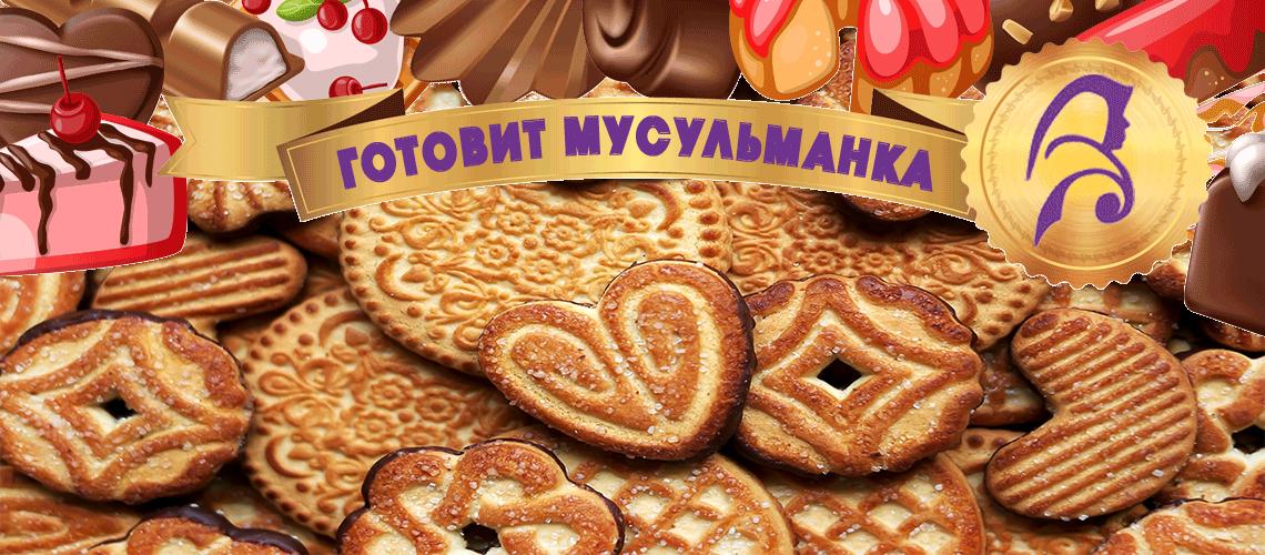 Маамуль - арабское печенье