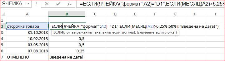 Функция ЕСЛИ в Excel и особенности ее использования на практике.
