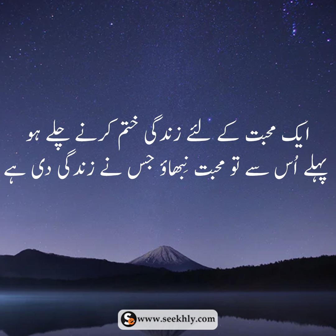 quotes-of-life-in-urdu-17