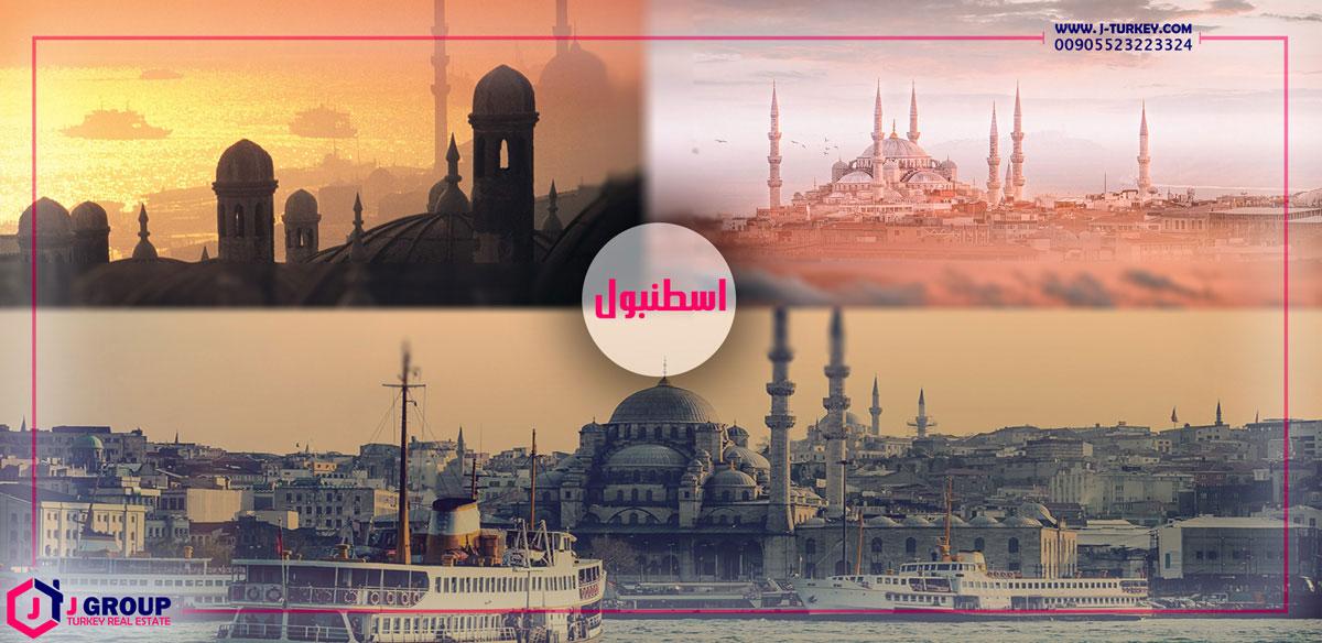 طريقة الاستثمار الصحيح لعقارك في اسطنبول