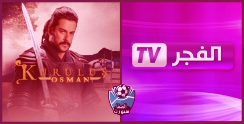 تردد قناة الفجر الجزائرية الجديد 2020 الناقلة لمسلسل قيامة عثمان 27 الأخيرة El Fadjer TV