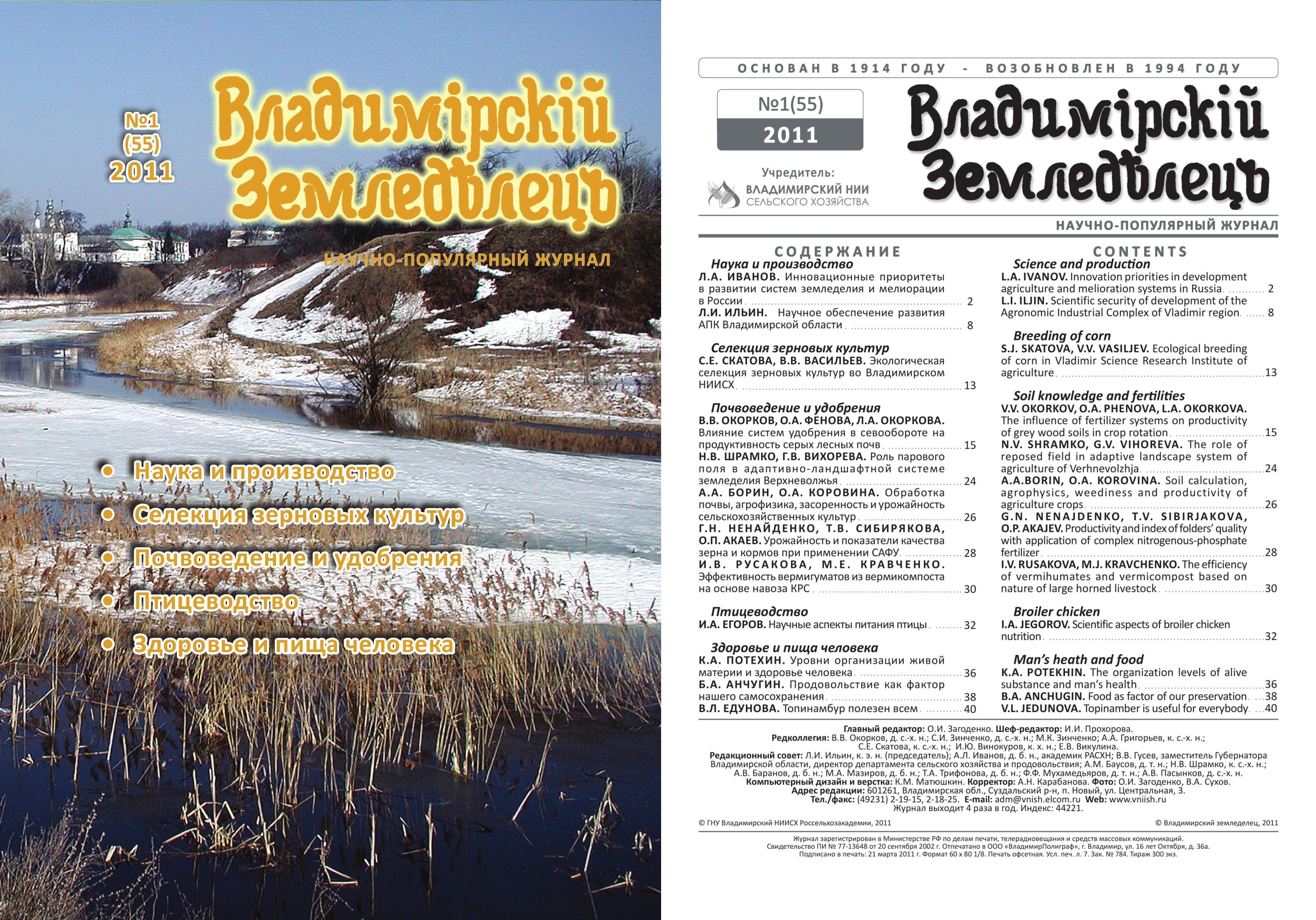 Владимирский земледелец 1(55) 2011