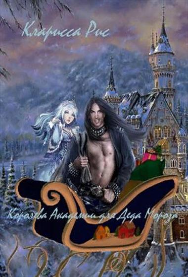 Королева Академии для Деда Мороза - Кларисса Рис