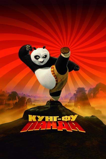 Смотреть Кунг-фу Панда / Kung Fu Panda Онлайн бесплатно - Спасение Долины Мира и всех ее обитателей от непобедимого и безжалостного мастера Тай...