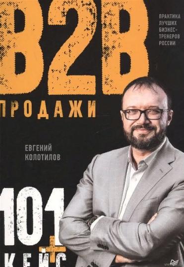 Продажи B2B. 101+ кейс. Евгений Колотилов