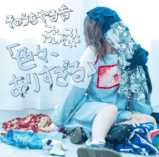 [Album] Yarune Sonouchi – Iroiro, Ari Sugiru