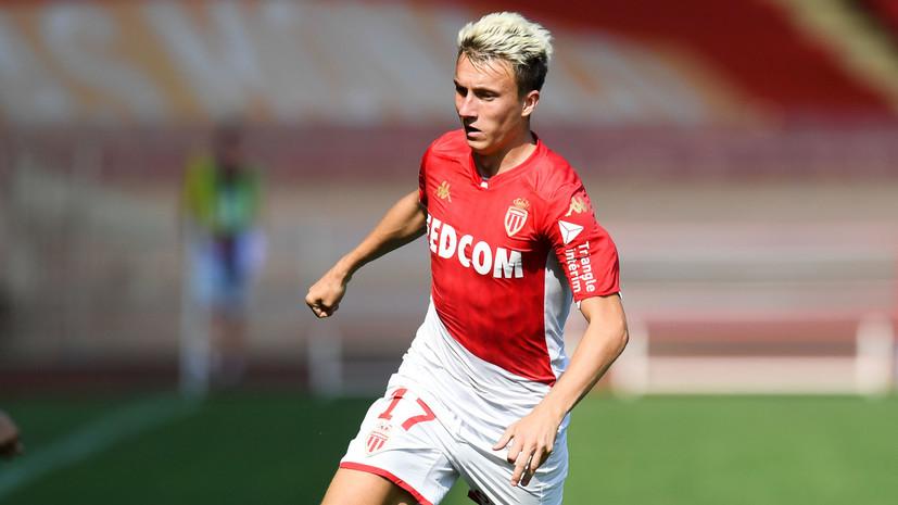 Голевая передача Головина помогла «Монако» победить «Спарту» в матче квалификации ЛЧ