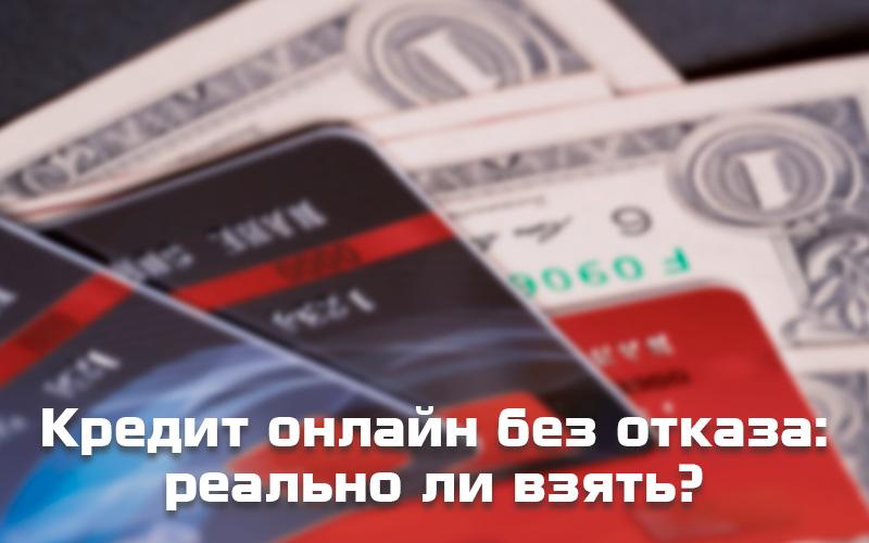 кредит онлайн без отказов