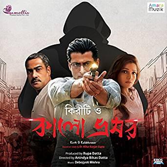 Kiriti O Kalo Bhromor (2018) Full Bengali Movie 720p