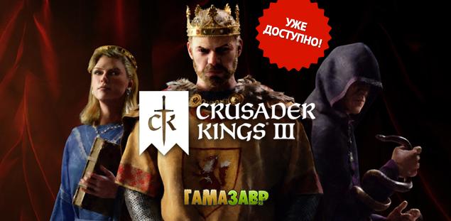 Crusader-Kings-3-RELEASE.jpg