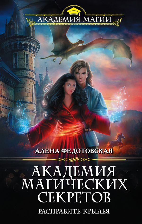 Академия магических секретов. Расправить крылья - Алена Федотовская