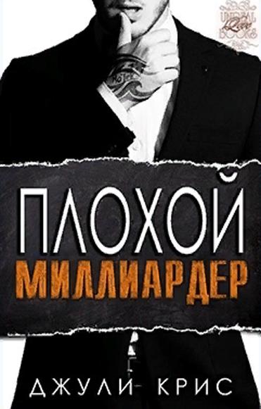 ПЛОХОЙ МИЛЛИАРДЕР. ДЖУЛИ КРИС