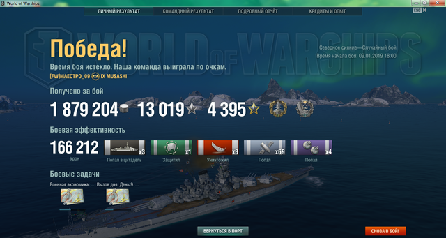 2019-01-09-18-21-54-World-of-Warships