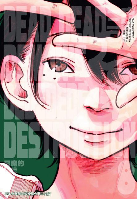 【台灣東販】2020年10月漫畫新書書訊 8