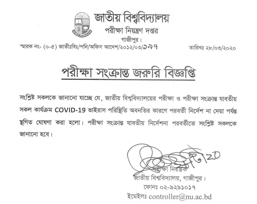 degree-exam-notice