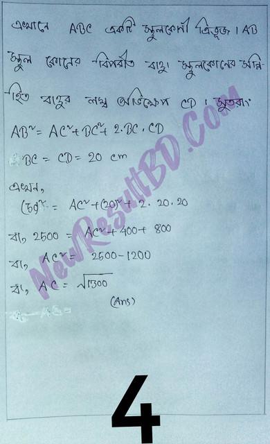 Class 9 14th Week Higher Math Assignment 2021 Answer