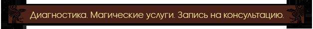 """Став """" РРИК - Расчистка родового информационного канала """" от Velya - Страница 2 26-07-2019"""