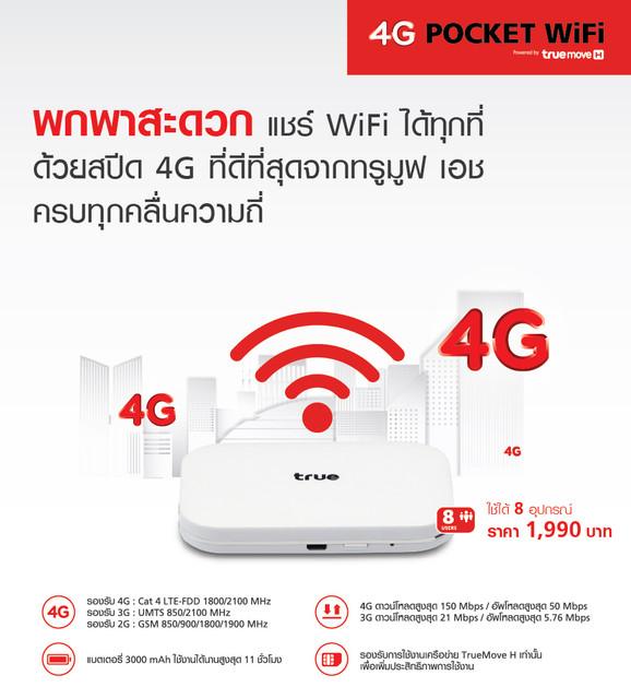 Landing-Page-Pocket-Wi-Fi-122415-01-1
