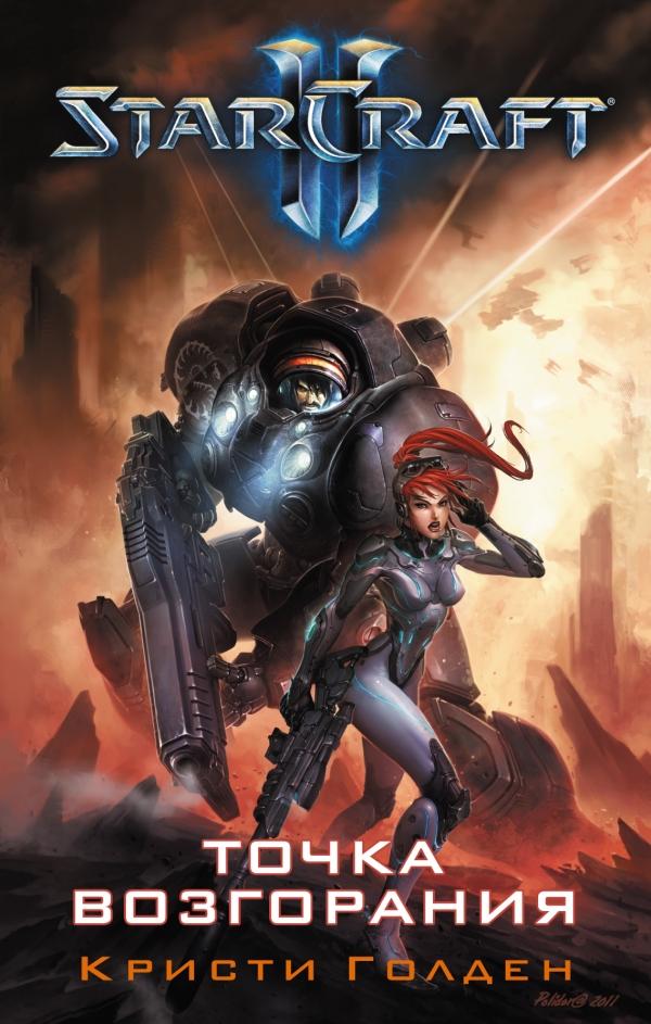 Кристи Голден.  Starcraft II. Точка возгорания
