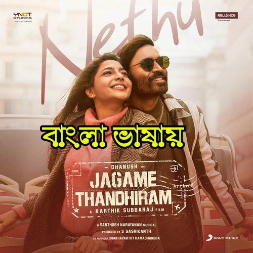 Jagame Thandhiram 2021 Bengali Dubbed Movie 720p HDRip 700MB Download