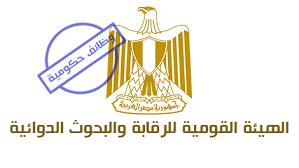 وظائف الهيئة القومية للرقابة والبحوث الدوائية 2019