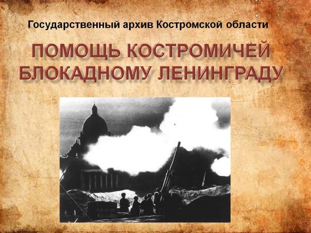 Ленинград.jpg