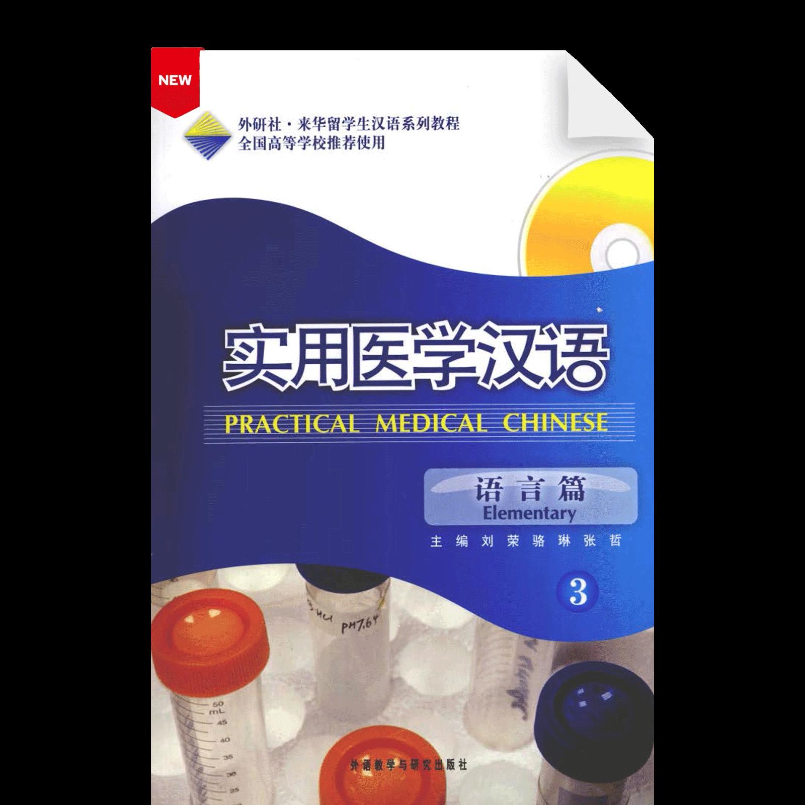 Shiyong Yixue Hanyu Yuyanpian 3