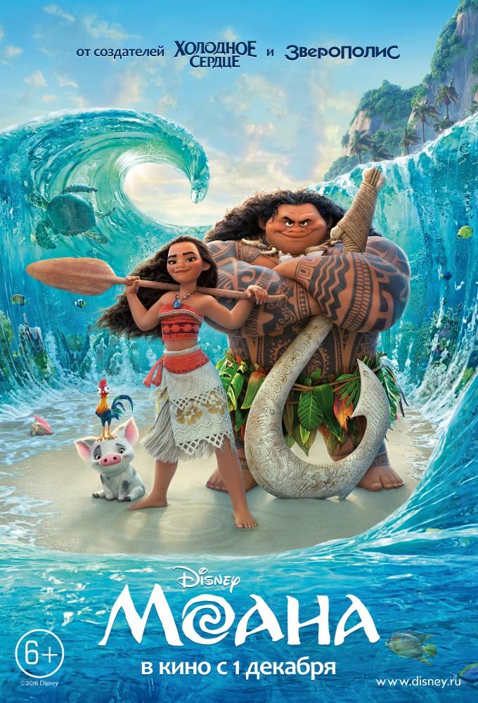 Смотреть Моана / Moana Онлайн бесплатно - Бесстрашная Моана, дочь вождя маленького племени на острове в Тихом океане, больше всего...