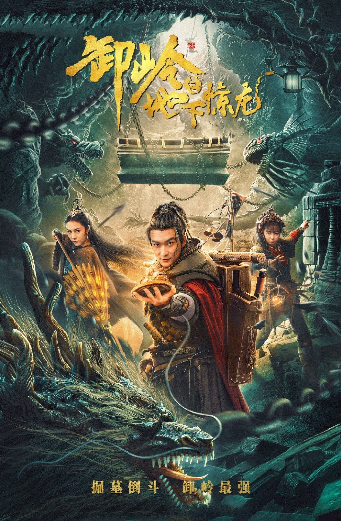 Xie Ling (2021) Chinese 720p HDRip x264 AAC 700MB ESub