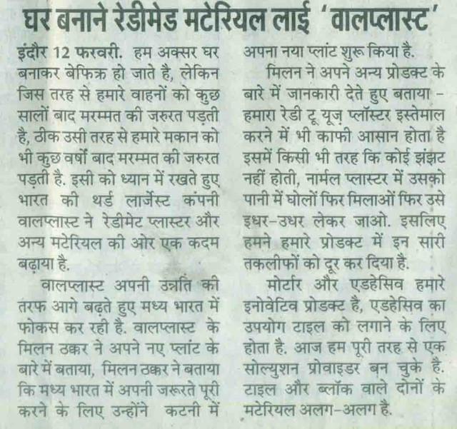 Nav-Bharat-Indore-pg08-13-02-2020-Walplast