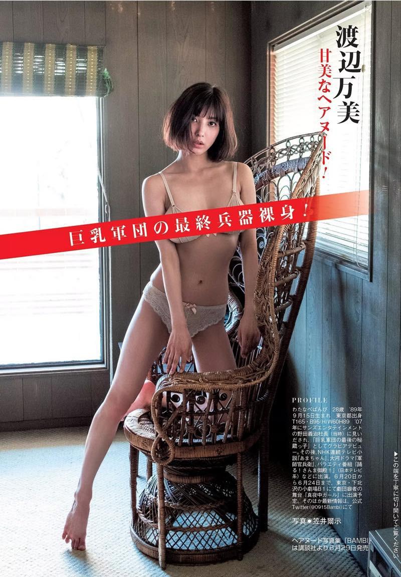Watanabe-Bambi-Hairnude-006