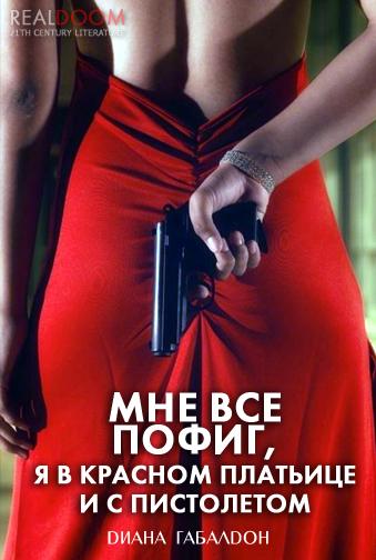Диана Габалдон - Мне все пофиг, я в красном платьице и с пистолетом