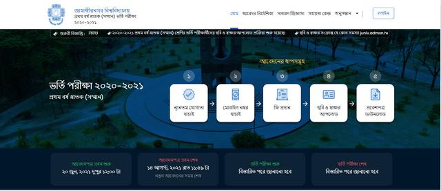 Jahangirnagar-University-JU-Admission-Admit-Card-Seat-Plan-Exam-Date