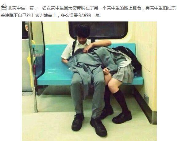 台湾高中生和谐温馨的一幕